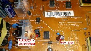 repair-l1953t-1